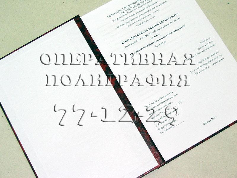 Переплет дипломных работ и диссертаций в Липецке Книжный переплет дипломной работы и диссертации