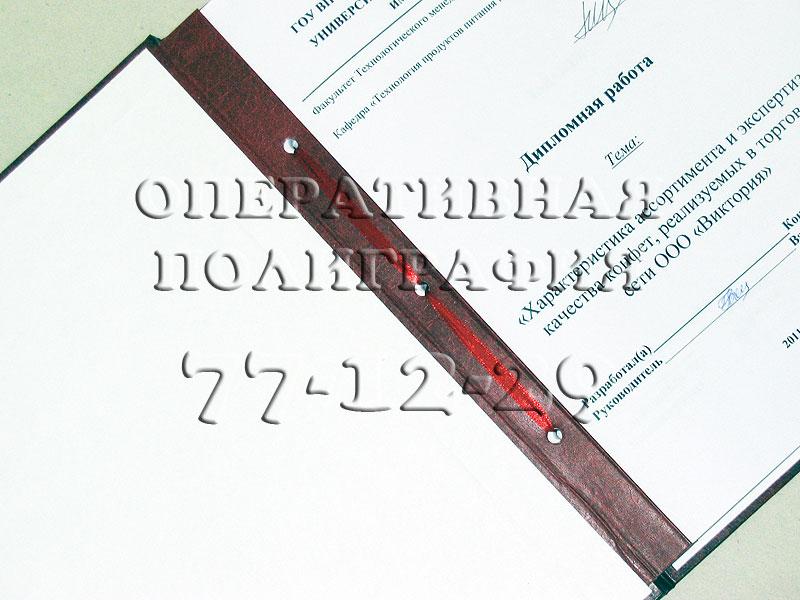 Переплет дипломных работ и диссертаций в Липецке Переплет дипломной работы в папку